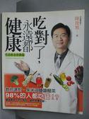 【書寶二手書T1/養生_PLX】吃對了永遠都健康_陳俊旭