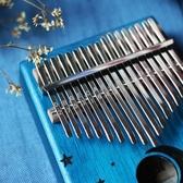 卡林巴拇指琴17音樂器 便攜式kalimba手指琴不用學的樂器電箱學生 格蘭小舖