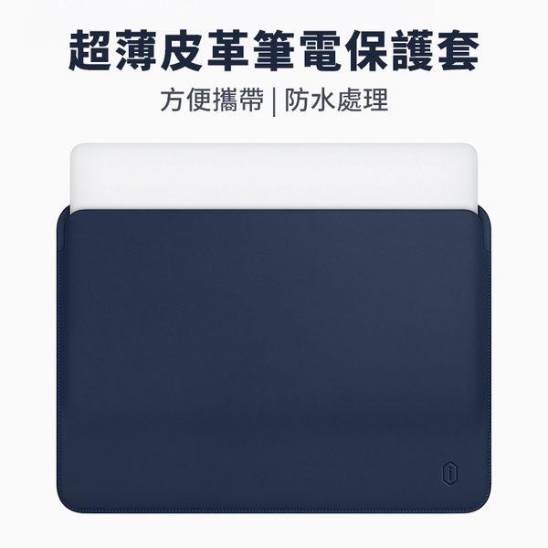 WIWU 筆電包 MacBook Retina Pro Air 12 13 15吋 電腦包 防水 內膽包 收納包 保護套