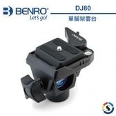 【聖影數位】Benro 百諾 DJ80  單腳架雲台 載重2.5KG 【公司貨 】DJ80/DJ-80