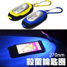 紫外線 殺菌燈 LED 迷你 便捷式 UVC270 波長 戶外 行李箱包 移動式 殺菌燈 鑰匙圈 隔離 電梯