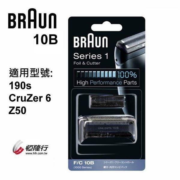 BRAUN 德國 百靈 刀頭刀網組(黑) 10B