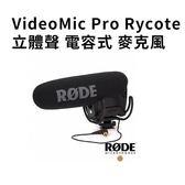 黑熊館 RODE VideoMic Pro Rycote 立體聲 電容式 麥克風 輕便 攝影 微電影 錄影