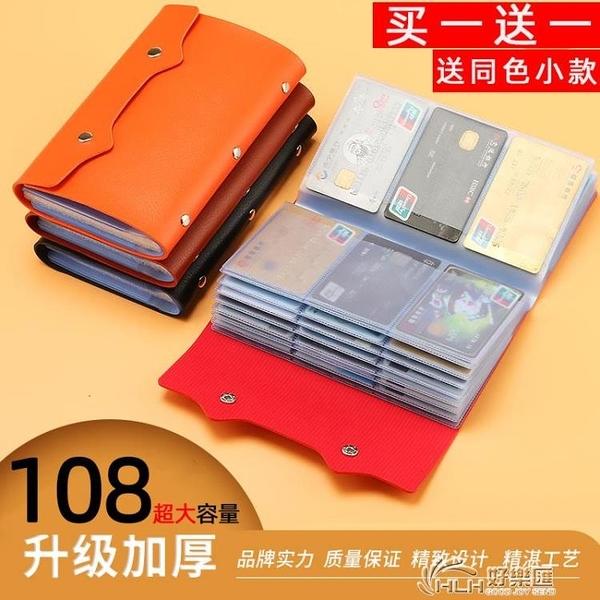 卡包大容量多卡位多功能防消磁卡包女卡包男證件夾卡套名片夾錢包 好樂匯