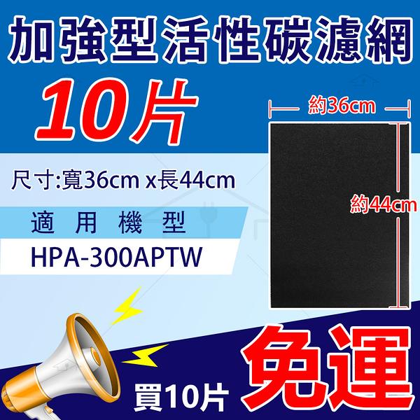 加強型活性炭濾網 適用HPA-300APTW honeywell空氣清靜機 (10入)