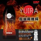 自慰杯 情趣用品 日本KMP YUIRA(地獄刺激)極樂飛機杯-愛戀禮物季~88折