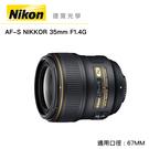 【分期零利率】Nikon AF-S 35mm f1.4 G 人像大光圈 風景 總代理國祥公司貨 定焦鏡 德寶光學