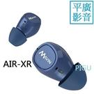 平廣 Mavin AIR-XR 藍色 藍芽耳機 送袋 真無線耳機 True Wireless X R 正台灣公司貨保1年