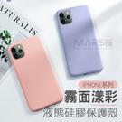 【marsfun火星樂】液態硅膠保護殼 蘋果多型號 親膚材質 iPhone8 iP11 Pro iPXS MAX 矽膠手機殼