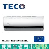 TECO東元7-9坪MA41IH-HS2/MA41IE-HS2頂級變頻冷暖空調_含配送+安裝【愛買】