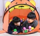 兒童帳篷 室內外玩具游戲屋公主寶寶過家家女孩折疊大房子海洋球池TW【快速出貨八折鉅惠】