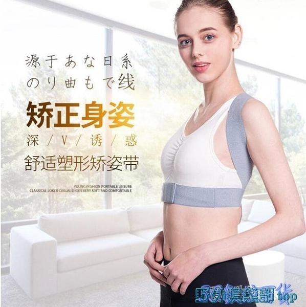 矯正帶 日本男女成年隱形駝背矯正器學生脊椎帶防駝背神器冰冰揹揹佳人生 野外俱樂部