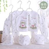 衣服禮盒套裝棉質0-3個月春秋四季款初生寶寶用品新生兒衣服禮盒【免運】