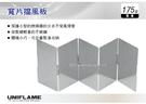  MyRack   日本UNIFLAME 寬片擋風板 5片 遮風板 防風罩 擋風片 No.U610534