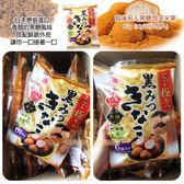 (即期商品)日本 越後名人黑糖泡芙米果(袋)