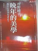 【書寶二手書T6/翻譯小說_AXI】晚年的美學_曾野綾子 , 姚巧梅