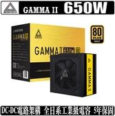 [地瓜球@] 君主 Montech Gamma II 650W 電源供應器 80PLUS 金牌 DCtoDC