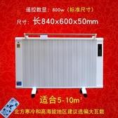 取暖器 碳纖維電暖器家用節能省電速熱暖氣片壁掛式移動碳晶碳纖維 【快速出貨】