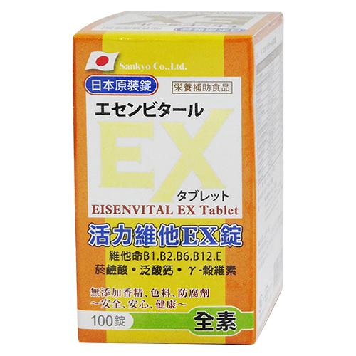 活力維他 EX 錠 100錠[買5送1]【合康連鎖藥局】