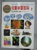 【書寶二手書T8/少年童書_PAM】兒童學習百科(2)