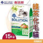 耐吉斯綠茶化毛貓飼料 15kg【寶羅寵品】