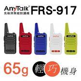 黑熊館 AnyTalk  FRS-917免執照無線對講機(2入 / 1組)USB充電 免座充 可寫碼 餐廳 診所 學校