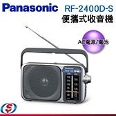 【Panasonic 國際】便攜式收音機 RF-2400D-S / RF2400DS