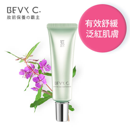 BEVY C.輕透裸肌隔離防護霜(綠)SPF35 PA+++ 30mL 隔離霜 修飾泛紅 防曬 打底 防曬