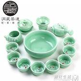洞藏樓簡約青瓷功夫茶具套裝家用小茶杯鯉魚茶碗陶瓷茶壺蓋碗茶杯 WD 遇見生活