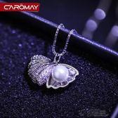 貝殼海風ins學生鎖骨鍊925銀短款項鍊氣質韓國簡約少女心頸鍊飾品 沸點奇跡