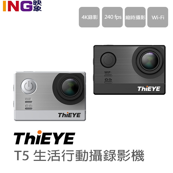 ThiEYE T5 4K攝影機 運動型攝影機 黑色/銀白色 立福公司貨