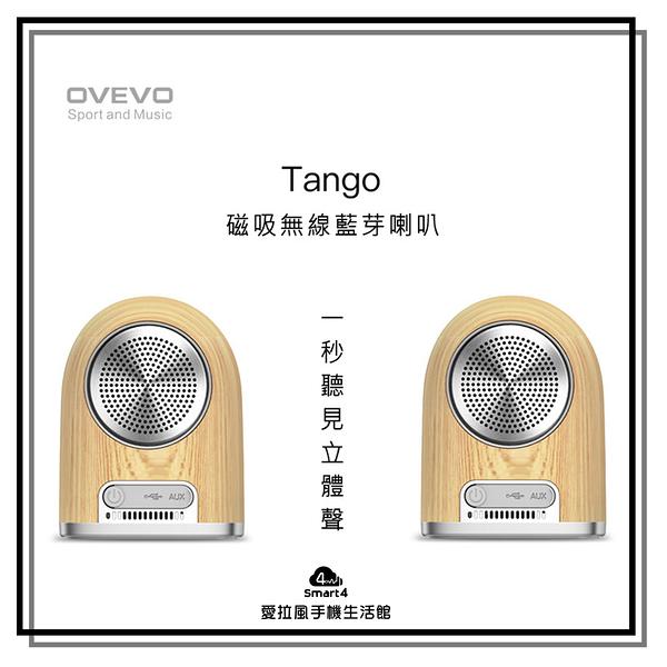 【愛拉風│藍芽喇叭耳機│可搭中華電信】OVEVO D10 磁吸 無線藍芽喇叭 IPX5防水 TWS 木紋造型
