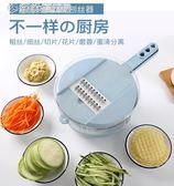 廚房切菜神器土豆絲切絲器神器家用刨絲器多功能切菜器水果切片機YXS 「繽紛創意家居」