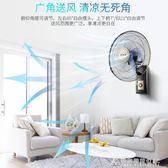 壁扇掛壁式電扇工業餐廳商用宿舍轉頁扇家用電風扇靜音搖頭墻壁  220V   酷斯特數位3CYXS