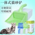 【免運】貓砂鏟 寵物便便處理器 貓屎鏟 一體式清潔 便攜垃圾桶 塑料糞便鏟子 鏟屎神器 拾便器