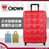CROWN 皇冠 28吋 行李箱 LOJEL 旅行箱 PP10