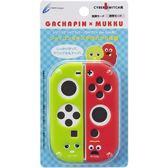 【玩樂小熊】現貨Switch CYBER Joy-Con手把 矽膠保護殼 果凍套 Gachapin x Mukku綠紅款