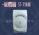 消防器材 批發中心 ST-710 一氧化碳警報器(CO2)警報器 居家安全 廠辦.台灣製
