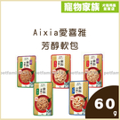 寵物家族- Aixia 愛喜雅芳醇軟包 (五種口味) 60g