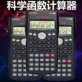 計算機 學生用 科學函數 計算器 大學 高中 考試專用 多功能 函數 韓先生