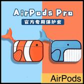 【萌萌噠】Apple AirPods pro 一二代通用 耳機套 創意卡通鯨魚 復古遊戲機 無線耳機殼 立體矽膠軟殼