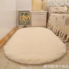 佳瑞橢圓形床邊地毯現代簡約臥室床前毯客廳茶幾墊房間滿鋪可愛毯 (橙子精品)