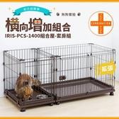 日本《IRIS》IR-PCS-1400寵物籠組合屋套房組