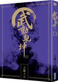 (二手書)武動乾坤(4)