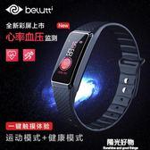 智慧手環女多功能3代健康監測防水運動手錶安卓藍芽跑步記計步器 NMS陽光好物