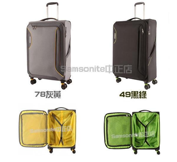 [佑昇] American Tourister 美國旅行者 【Applite 3.0S DB7】28/31吋布面旅行箱 可擴充 雙軌輪 2.9kg
