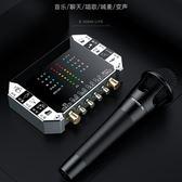 菲樂 Q7聲卡套裝手機喊麥通用快手網紅直播麥克風臺式電腦外置主播專用話筒 最後一天85折