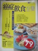 【書寶二手書T6/養生_YJX】癌症飲食全書:化療期&調養期食譜_柳秀乖