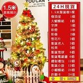 現貨 聖誕樹1.5 米豪華加密聖誕節商城裝飾套餐ATF 秋季新品