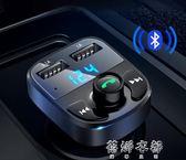 車載充電器快充車充萬能型汽車用智慧MP3播放器車內多功能帶藍牙  蓓娜衣都